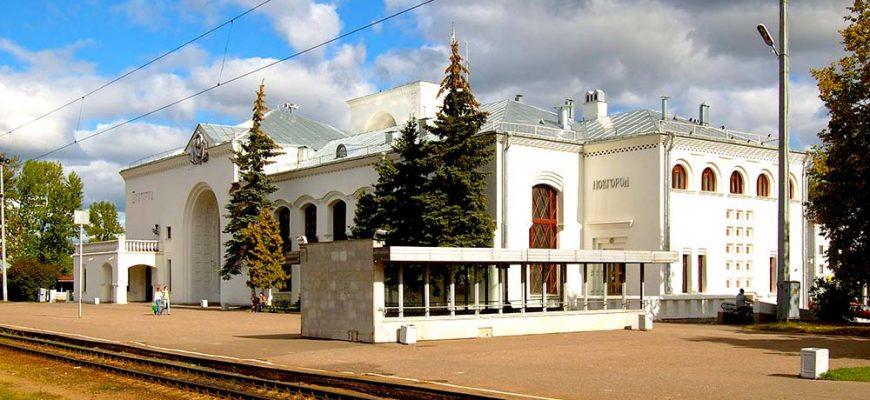 На обустройство вокзалов Новгородской области в 2019 году потратят почти 200 млн рублей